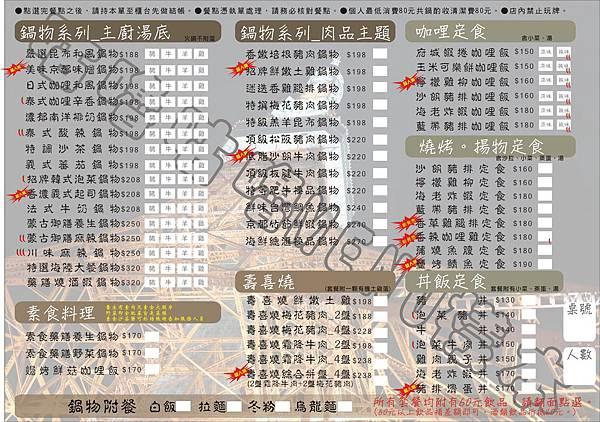 2012十月新菜MENU000