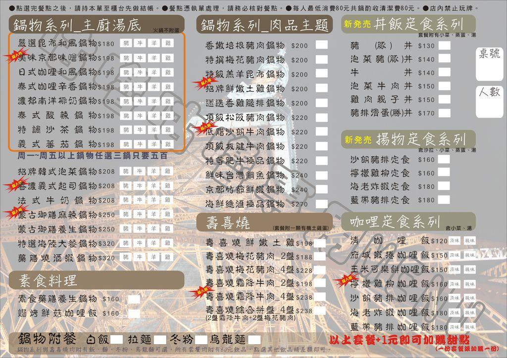 MENU20110406正.jpg