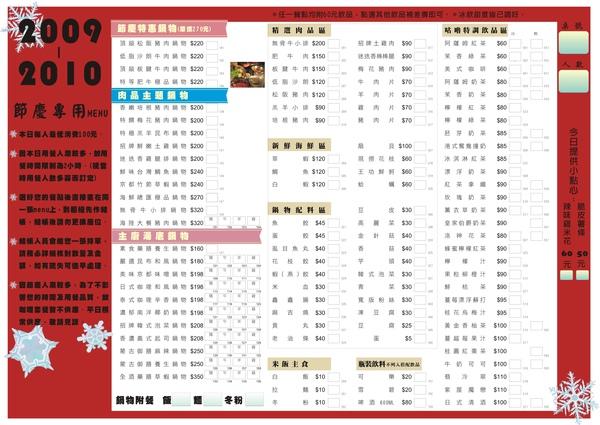 menu2009節慶.jpg