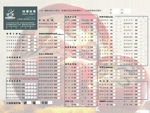 menu20091012.jpg