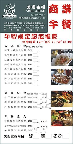 menu20091012_2.jpg