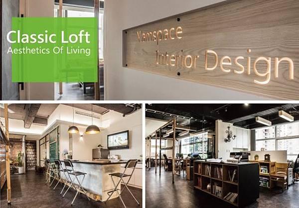 辦公空間,LOFT工業風
