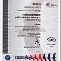 白蝦產銷履歷證書1-500.jpg