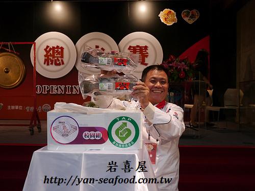 2013臺灣美食擂臺賽 / 總決賽指定食材