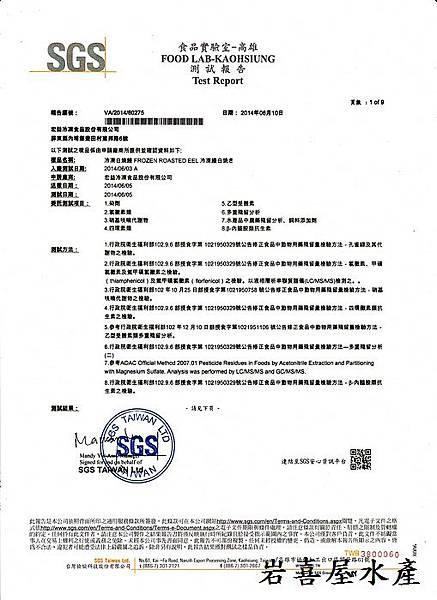 蒲燒鰻SGS藥檢1-9
