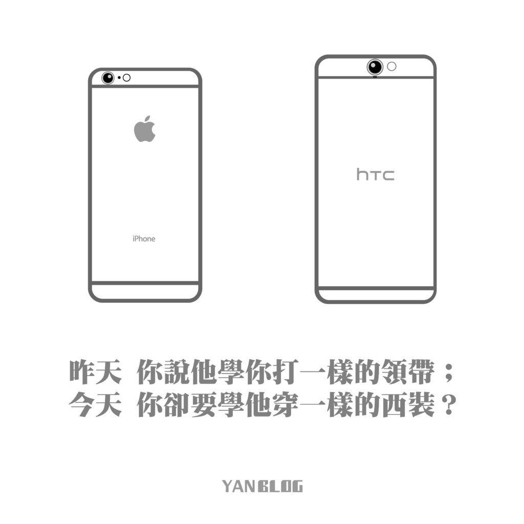 iPhone6vsHTCA9.jpg