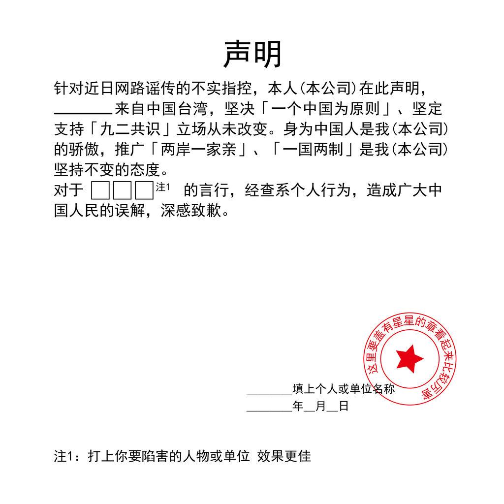一個中國聲明稿範例.jpg