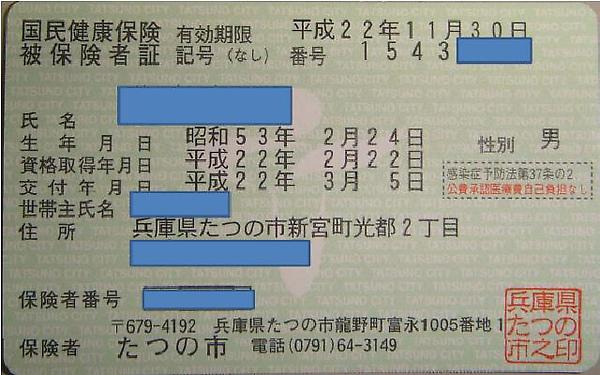 健康保險卡.JPG