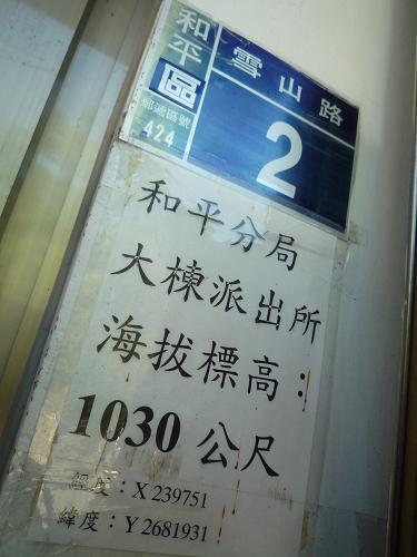 大雪山單車行 (41).jpg