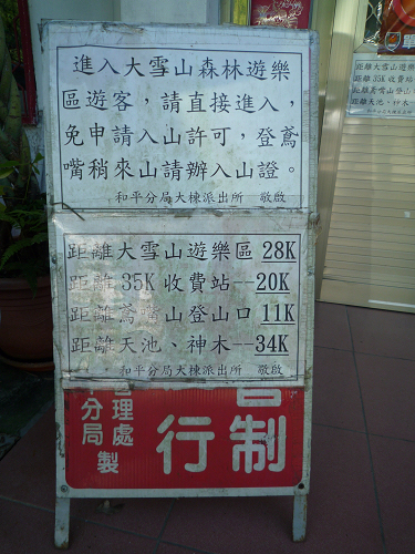大雪山單車行 (42).jpg