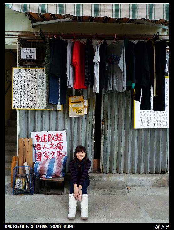 香港行第二日_053.JPG