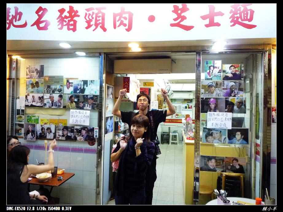 香港遊第二日-21.jpg