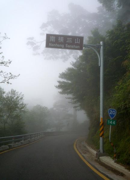 挑戰南橫之旅第二日_70.JPG
