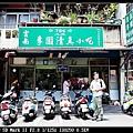 李園清真料理 (4).jpg