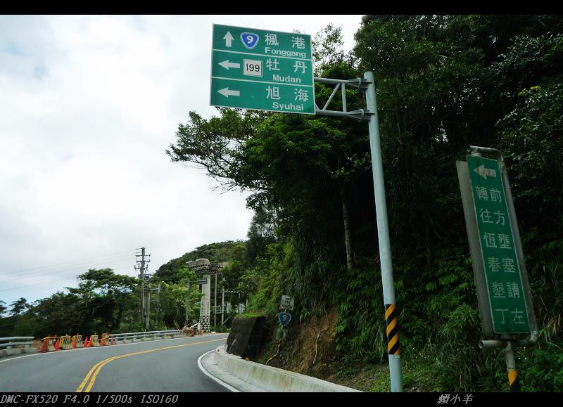 花東墾丁第三日_28.JPG