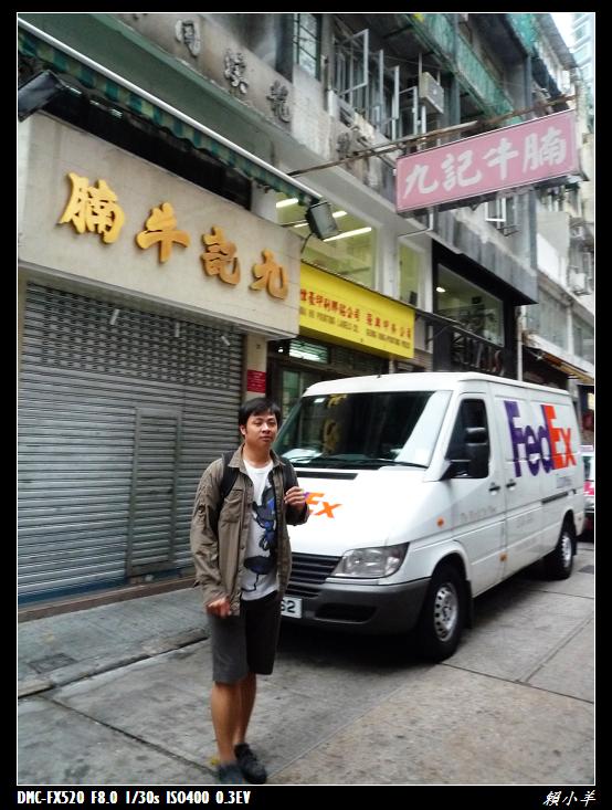 香港行第二日_025.JPG