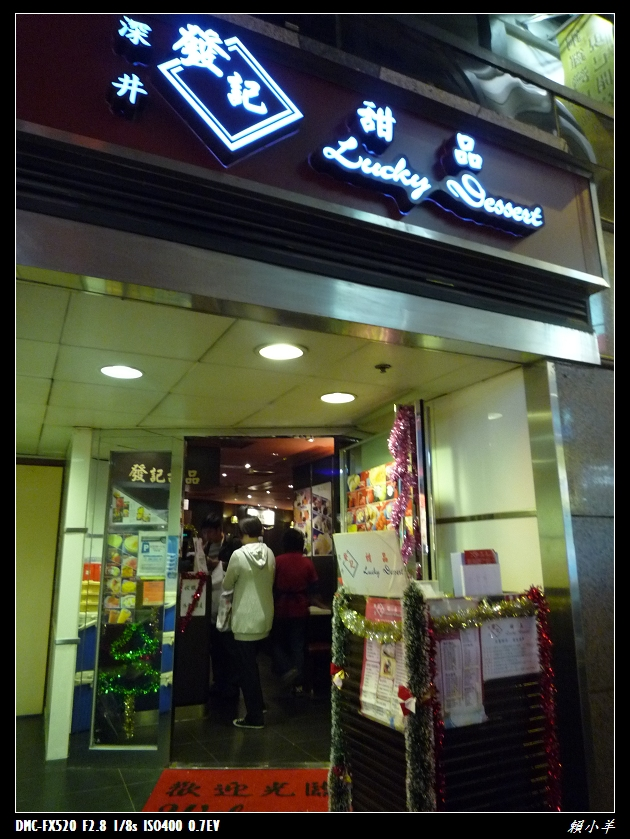 香港行第一日_085.JPG