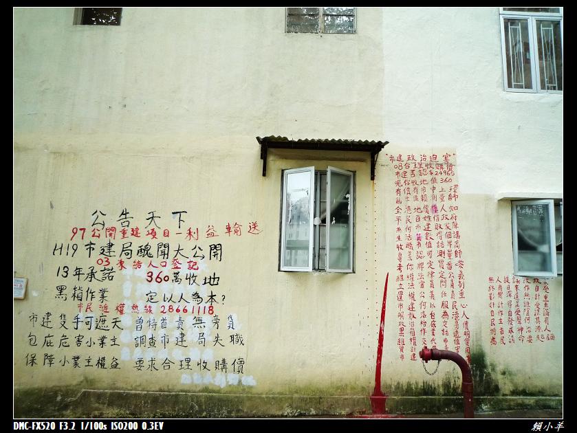 香港行第二日_051.JPG