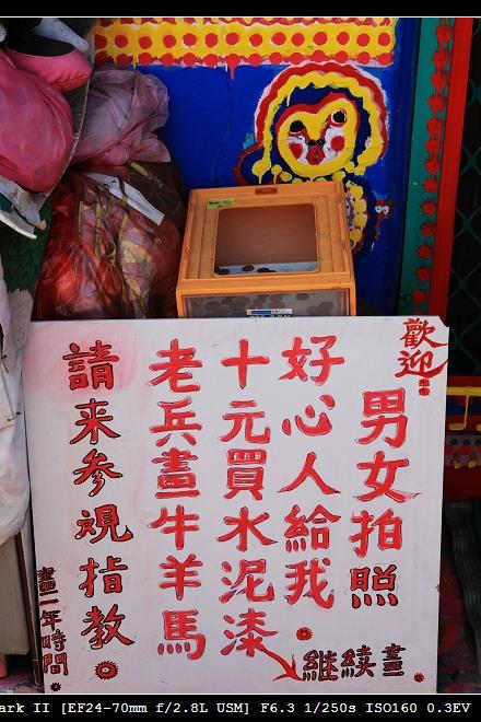 nEO_IMG_台中彩繪街_08.jpg