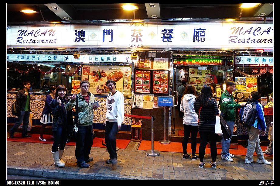 澳門茶餐廳+龍津美食_08.JPG