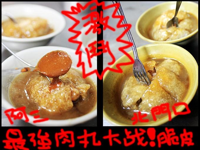 彰化肉丸.JPG