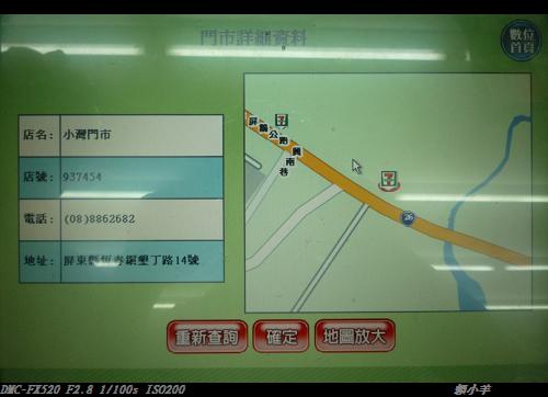 花東墾丁第一日13.JPG