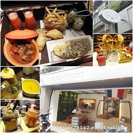 『台北市松山區』Voyage Addiction Cafe旅...