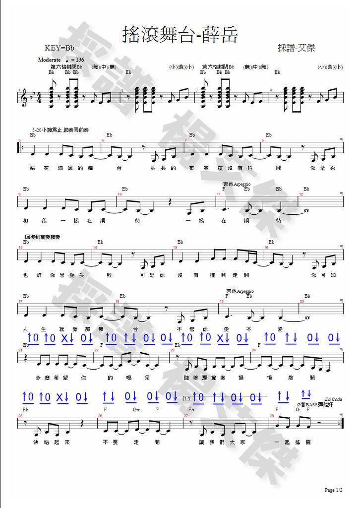 搖滾舞台-薛岳 P1-1.bmp