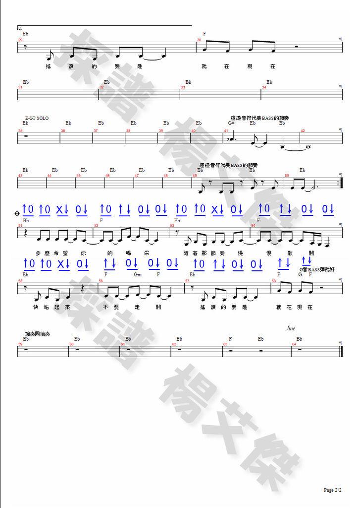 搖滾舞台-薛岳 P2-2.bmp