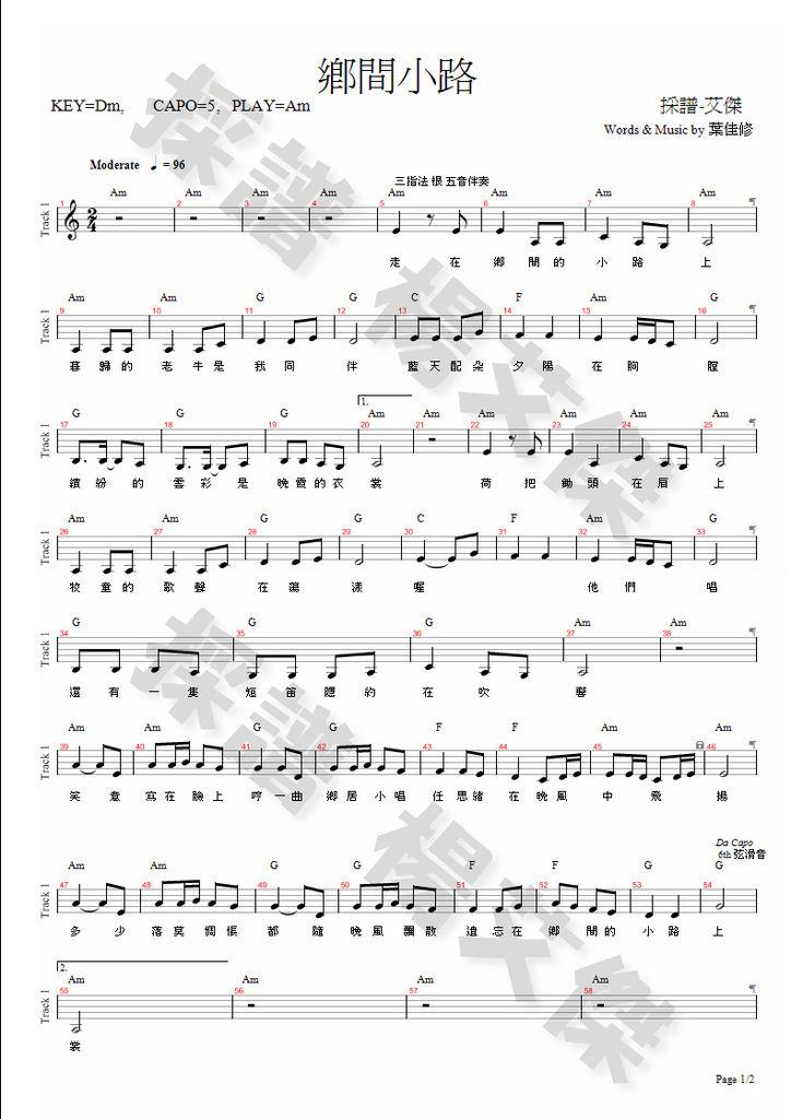 鄉間小路 - page 1.bmp