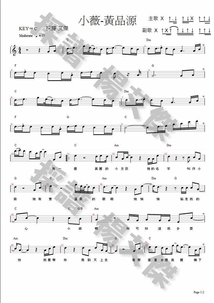 小薇-黃品源 - page 1