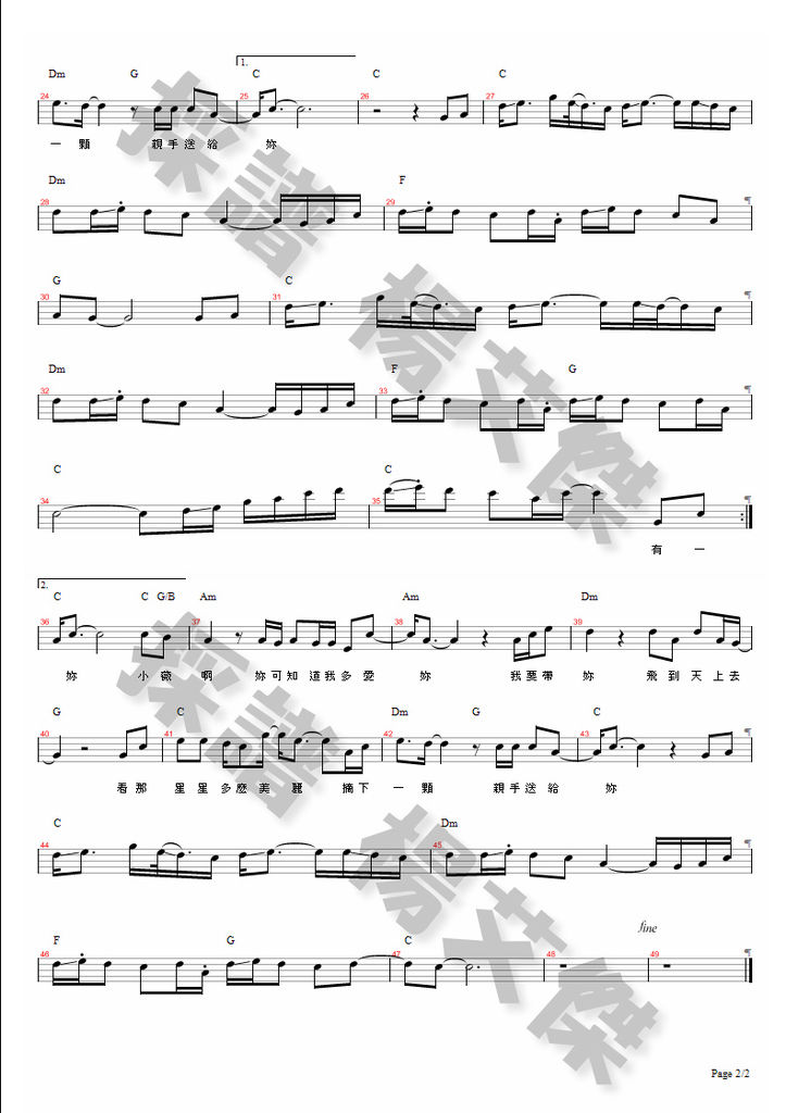 小薇-黃品源 - page 2