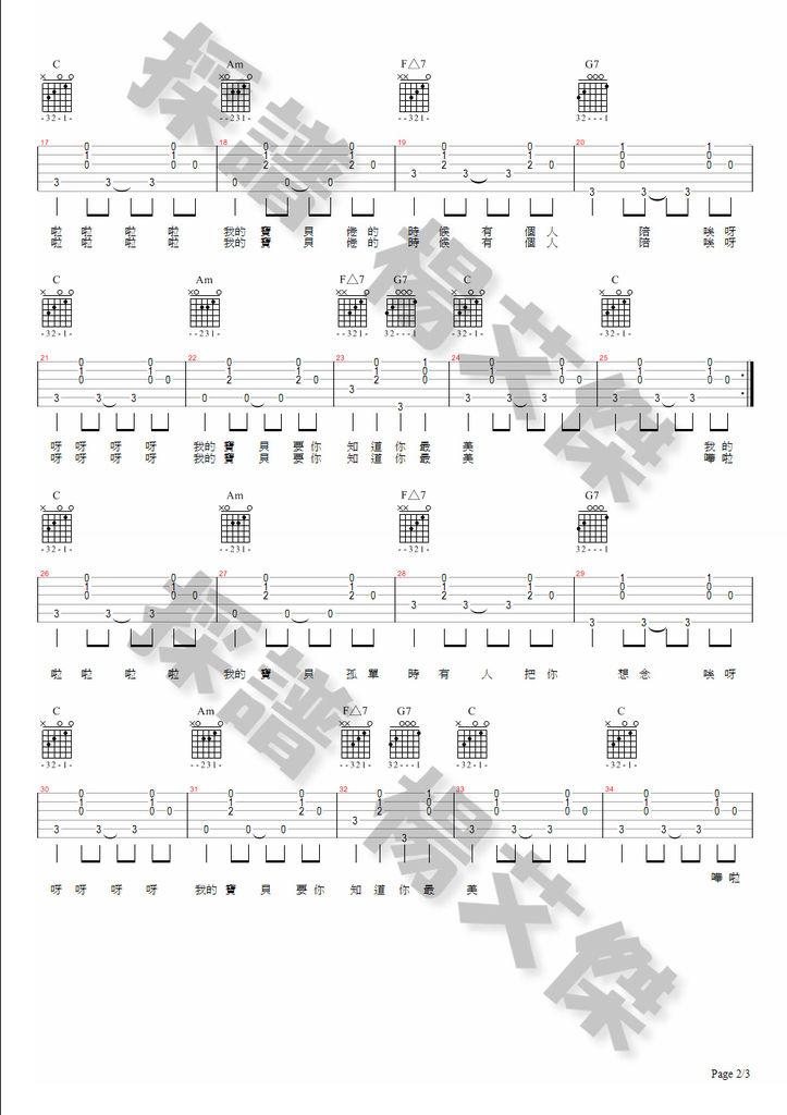 寶貝-張懸(歌詞版) 2