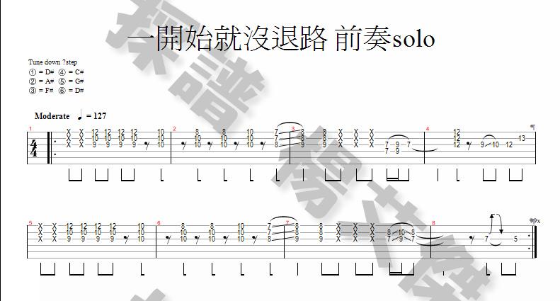 一開始慨究退路(前奏solo)-1