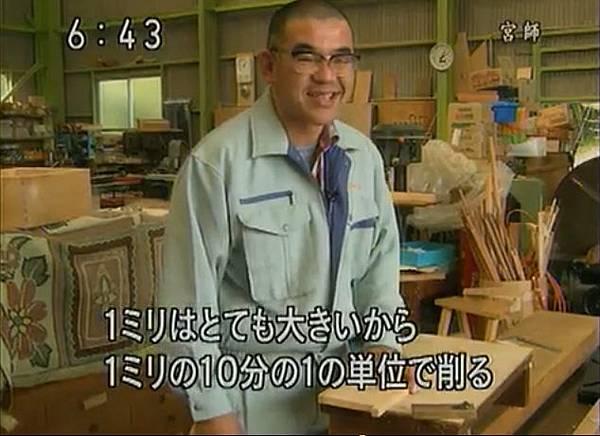 伊勢宮師03