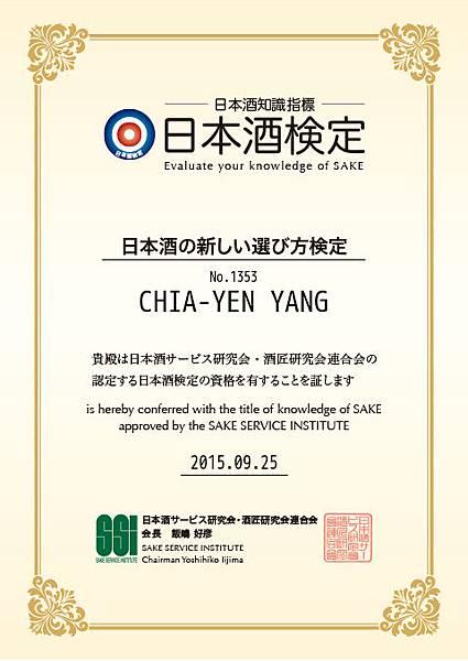 sake-choice_certificate_1353