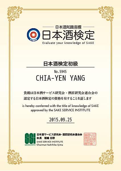 sake-beginner_certificate_5945
