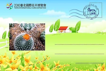 FloraExpo20110322_16_46_35.jpg