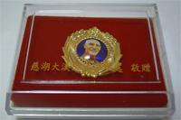 慈湖陵寢贈送的小徽章