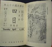 1974年4月4日