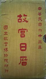 故宮日曆書盒封面