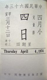 1974/04/04