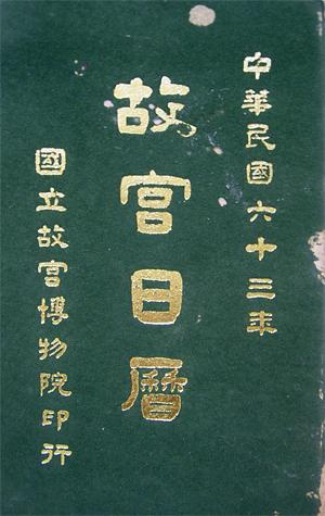 故宮日曆絨布裝