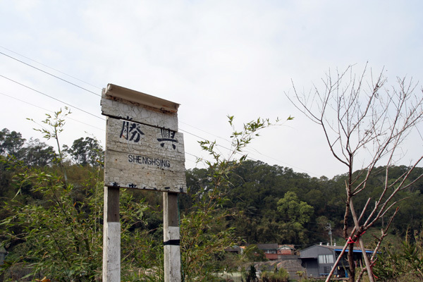 台鐵舊山線-勝興站