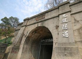 九號隧道-氣象雄深