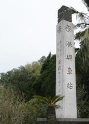 勝興車站石碑