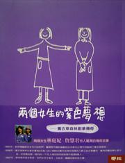 兩個女生的紫色夢想