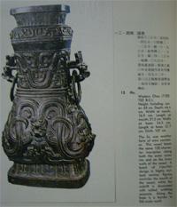 西周 頌壺