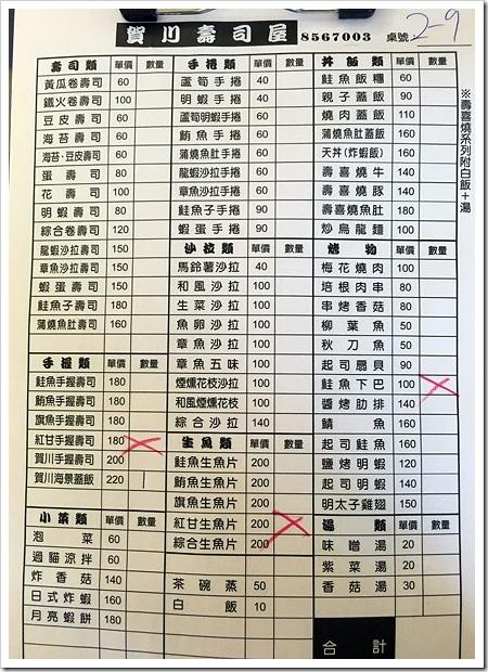 賀川壽司菜單