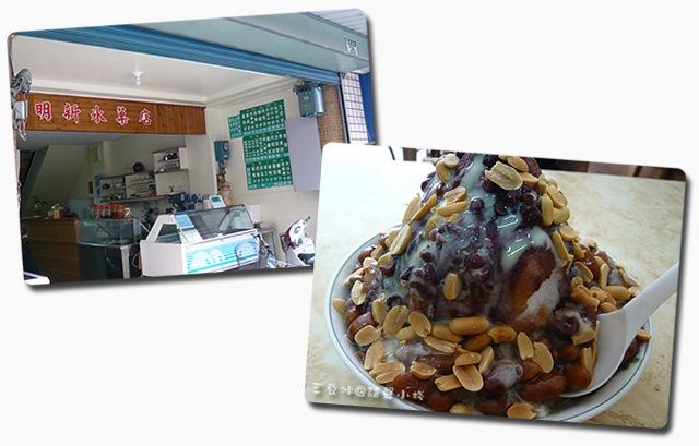 鳳林明新冰菓店